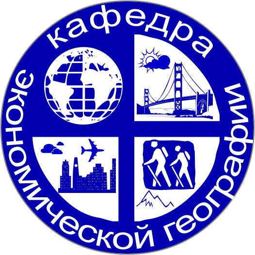 kafedra_economgeografii.png (119.06 Kb)