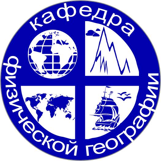 kafedra_fizgeografii.png (112.97 Kb)