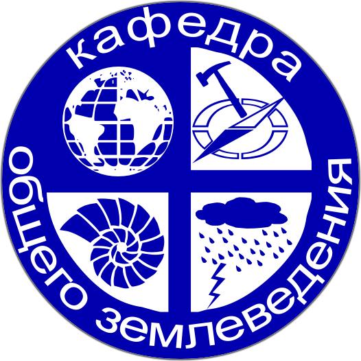 kafedra_zemlevedenia.png (116.54 Kb)